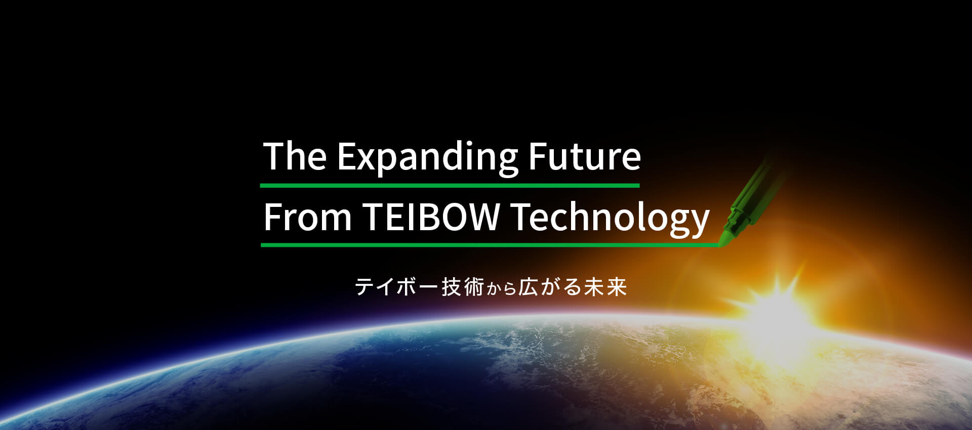 The Expanding Future From TEIBOW Technology テイボー技術から広がる未来